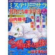 Mystery Sara (ミステリー・サラ) 2015年 02月号 [雑誌]