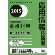 応用情報技術者午後問題の重点対策〈2015〉 [単行本]
