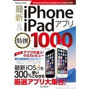 最新iPhone&iPadアプリ特選1000-iPhone6 インプレスムック [ムックその他]