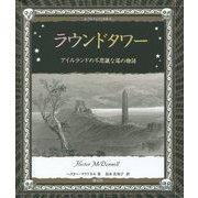 ラウンドタワー―アイルランドの不思議な塔の物語(アルケミスト双書) [全集叢書]
