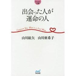 出会った人が運命の人(マイナビ文庫) [文庫]