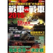 戦車VS戦車2015 [ムックその他]