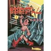長編冒険漫画 鉄腕アトム〈1〉 1956-57・復刻版 [コミック]