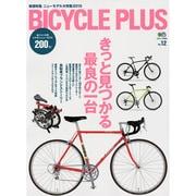 BICYCLE PLUS(バイシクル プラス) Vol.12 [ムックその他]