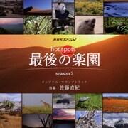 NHKスペシャル ホットスポット 最後の楽園 season2 オリジナル・サウンドトラック