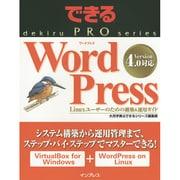 できるPRO WordPress―Linuxユーザーのための構築&運用ガイド(できるPROシリーズ) [単行本]