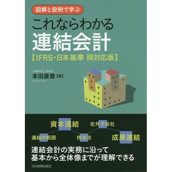 図解と設例で学ぶ これならわかる連結会計―IFRS・日本基準両対応版 [単行本]