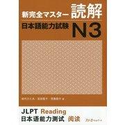 新完全マスター読解 日本語能力試験N3 [単行本]