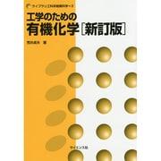 工学のための有機化学 新訂版 (ライブラリ工科系物質科学〈3〉) [全集叢書]