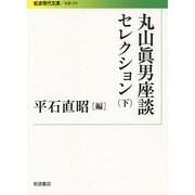 丸山眞男座談セレクション〈下〉(岩波現代文庫) [全集叢書]