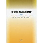 刑法事例演習教材 第2版 [単行本]