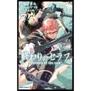 終わりのセラフ 7(ジャンプコミックス) [コミック]
