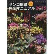 そこが知りたい!サンゴ飼育完全マニュアル2015 サクラMOOK [ムックその他]