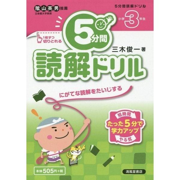 5分間読解ドリル 小学3年生 [単行本]