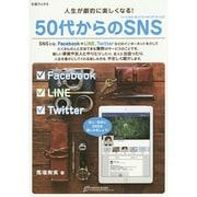 50代からのSNS(e活ブックス) [単行本]