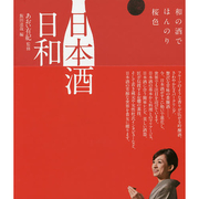 日本酒日和―和の酒でほんのり桜色 [単行本]