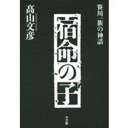 宿命の子―笹川一族の神話 [単行本]