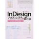 InDesignプロフェッショナルの教科書―正しい組版と効率的なページ作成の最新技術 CC2014/CC/CS6対応版 [単行本]