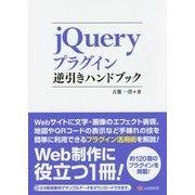 jQueryプラグイン逆引きハンドブック [単行本]