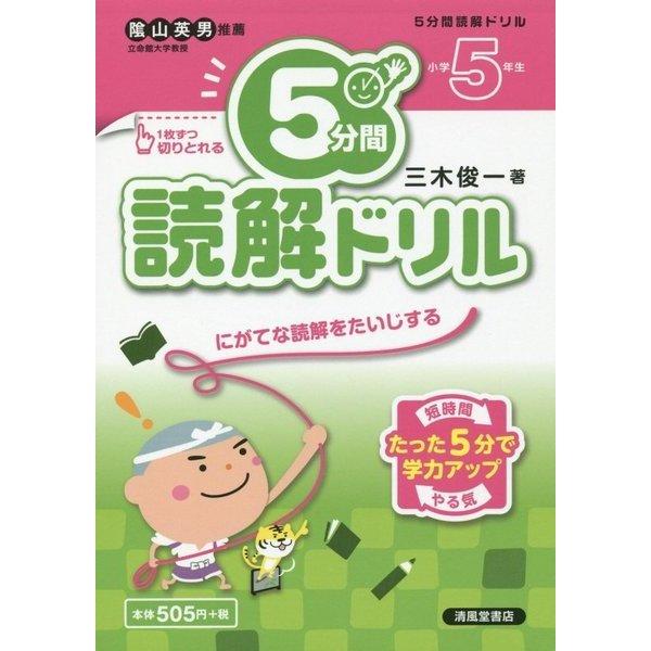5分間読解ドリル 小学5年生 [単行本]
