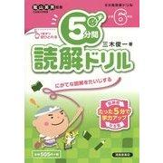 5分間読解ドリル 小学6年生 [単行本]