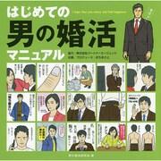 はじめての男の婚活マニュアル [単行本]