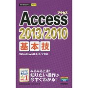 Access2013/2010基本技(今すぐ使えるかんたんmini) [単行本]