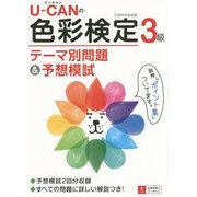 U-CANの色彩検定3級テーマ別問題&予想模試 [単行本]