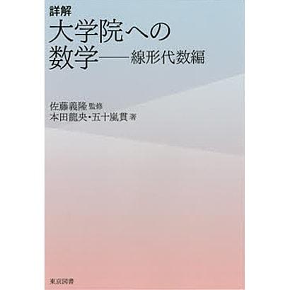 詳解 大学院への数学―線形代数編 [単行本]