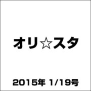 オリ☆スタ 2015年 1/19号 [雑誌]