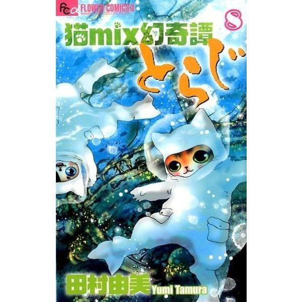猫mix幻奇譚とらじ<8>(フラワーコミックス α) [コミック]