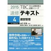 速修テキスト〈2015 4〉運営管理(TBC中小企業診断士試験シリーズ) [単行本]