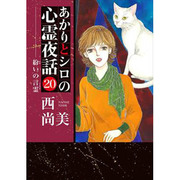 あかりとシロの心霊夜話 20(LGAコミックス) [コミック]
