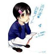 浜村渚の計算ノート 4(シリウスコミックス) [コミック]