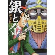 銀と金 8 新装版(アクションコミックス) [コミック]