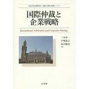 国際仲裁と企業戦略(西村高等法務研究所理論と実務の架橋シリーズ) [単行本]