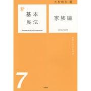 新基本民法〈7〉家族編―女性と子どもの法 [単行本]