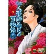 鬼談人形師雨月の百物語 9(LGAコミックス) [コミック]