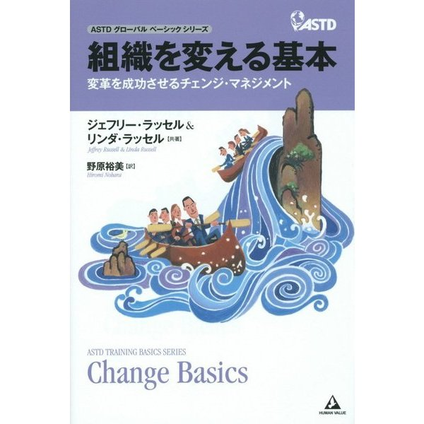 組織を変える基本―変革を成功させるチェンジ・マネジメント(ASTDグローバルベーシックシリーズ) [単行本]