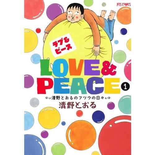 Love&Peace~清野とおるのフツウの日々~ 1(ジェッツコミックス) [コミック]