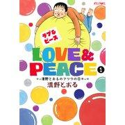 Love&Peace~清野とおるのフツウの日々 1(ジェッツコミックス) [コミック]