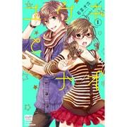 ユウキとナオ 1(カルト・コミックス sweetセレクション) [コミック]