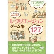 パーティーゲーム幹事の達人―レクリエーションゲーム集127 [単行本]