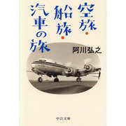空旅・船旅・汽車の旅(中公文庫) [文庫]