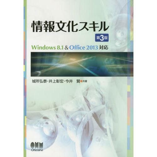 情報文化スキル―Windows8.1&Office2013対応 第3版 [単行本]