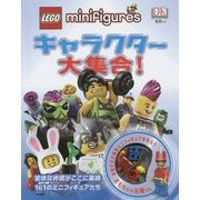 LEGO MINIFIGURESキャラクター大集合 [単行本]