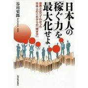 日本人の「稼ぐ力」を最大化せよ―世界と比べてわかった日本人のこれからの「稼ぎ方」 [単行本]