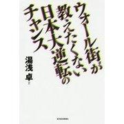 ウォール街が教えたくない日本大逆転のチャンス [単行本]