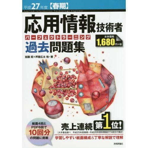 応用情報技術者パーフェクトラーニング過去問題集〈平成27年度春期〉 第13版 [単行本]
