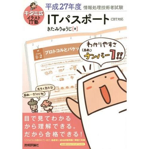 キタミ式イラストIT塾ITパスポート―CBT対応〈平成27年度〉 第6版 [単行本]